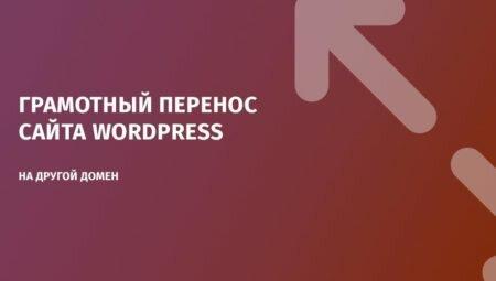 Грамотный перенос сайта WordPress на другой домен