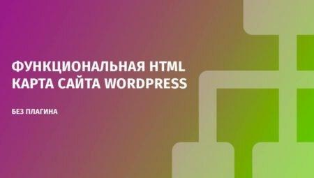 Функциональная html карта сайта WordPress без плагина