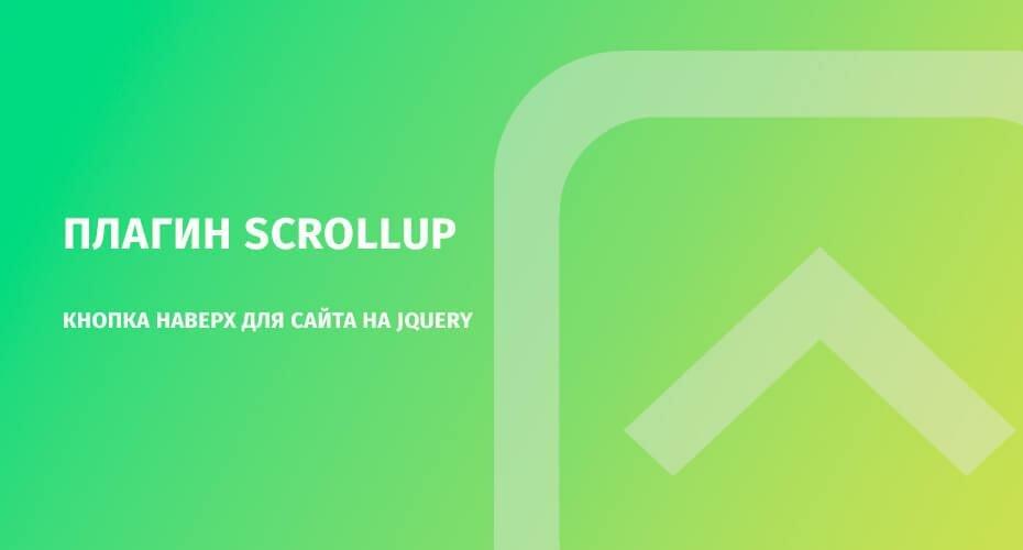 Плагин ScrollUp — кнопка наверх для сайта на jquery