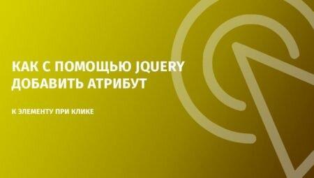 Как с помощью jQuery добавить атрибут к элементу при клике