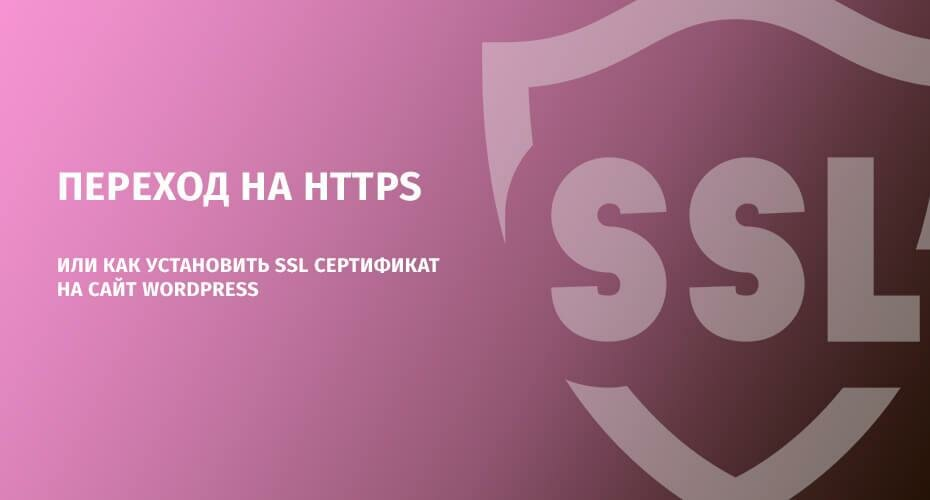 Переход на https или как установить ssl сертификат на сайт WordPress