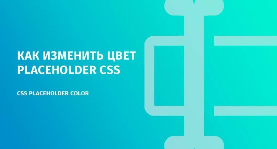 Css placeholder color или как изменить цвет placeholder css