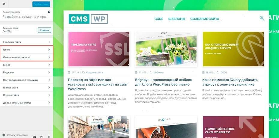 Custom background WordPress