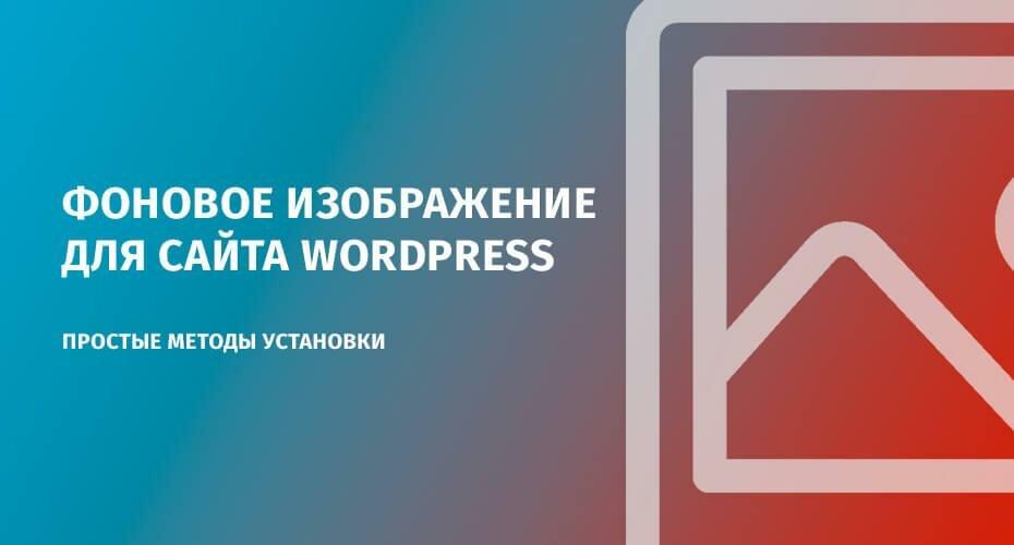 Фоновое изображение для сайта WordPress: простые методы установки