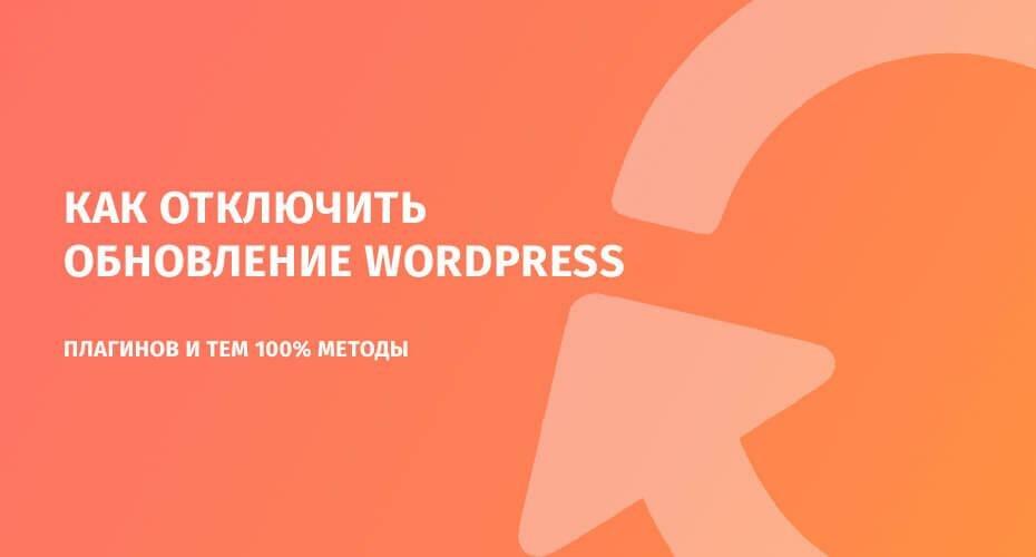 Как отключить обновление WordPress, плагинов и тем. 100% методы