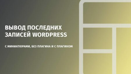 Вывод последних записей WordPress с миниатюрами, без плагина и с плагином