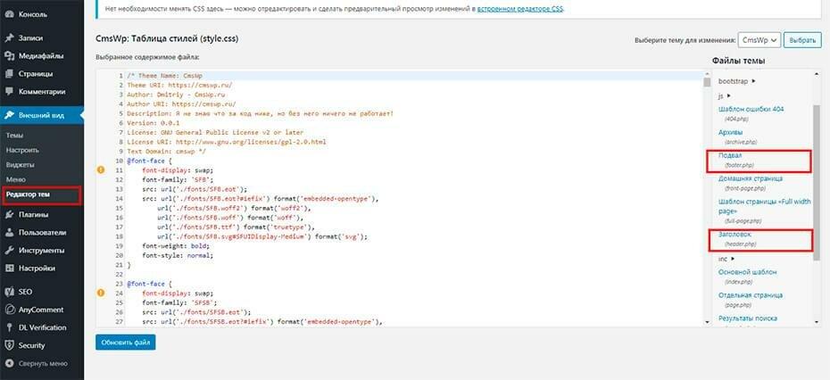 как добавить яндекс метрику на сайт wordpress через хостинг