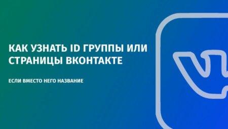 Как узнать ID группы или страницы ВКонтакте если вместо него название