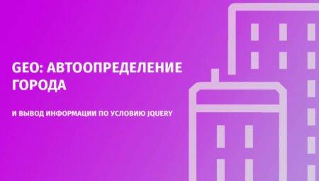 GEO: автоопределение города и вывод информации по условию jQuery