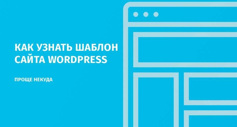 Как узнать шаблон сайта WordPress