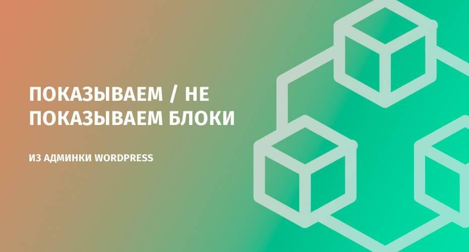 Показываем / не показываем блоки из админки WordPress